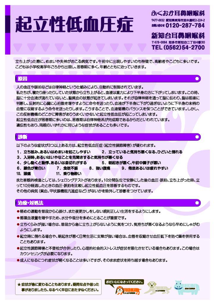 起立性低血圧症