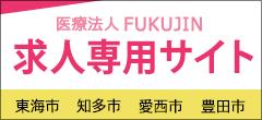 医療法人FUKUJIN 求人用サイト