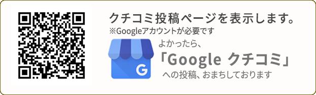 グーグル クチコミ Googleマイビジネス