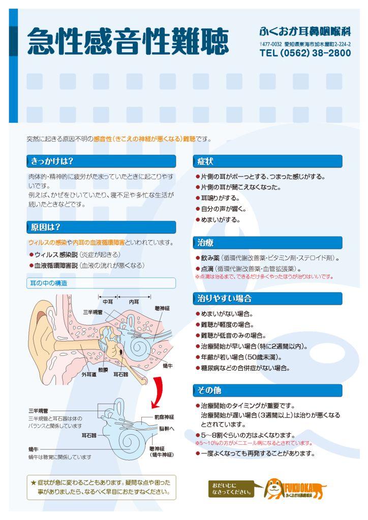 治療 難聴
