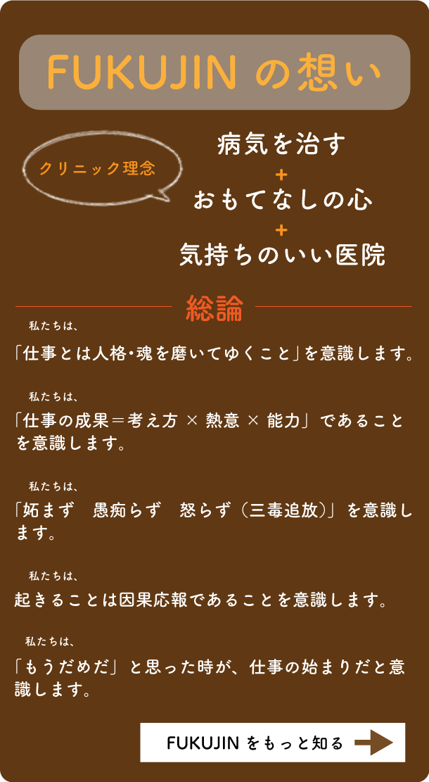 医療法人fukujinの理念 width=